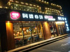 通州运河CBD 环渤海总部基地临街纯一层可明火旺铺