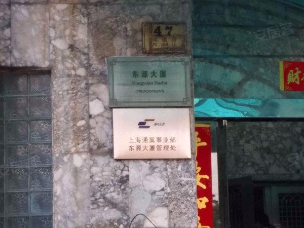 浦东浦建路邮编_东源大厦,浦建路47号-上海东源大厦二手房、租房-上海安居客