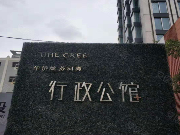 华侨城苏河湾行政公馆户型图实景图片