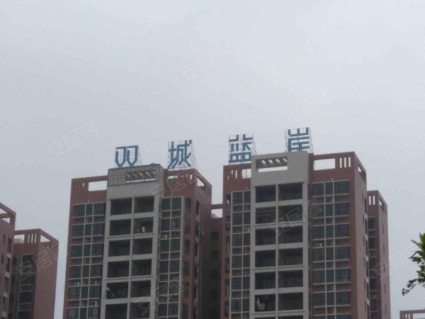 双城蓝岸户型图实景图片