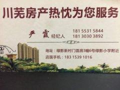 风华苑17/20豪装133平米2200半年付一年起租