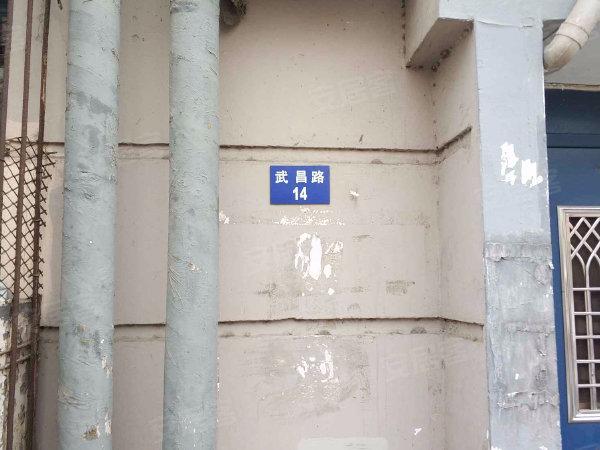 武昌路12号-14号小区户型图实景图片
