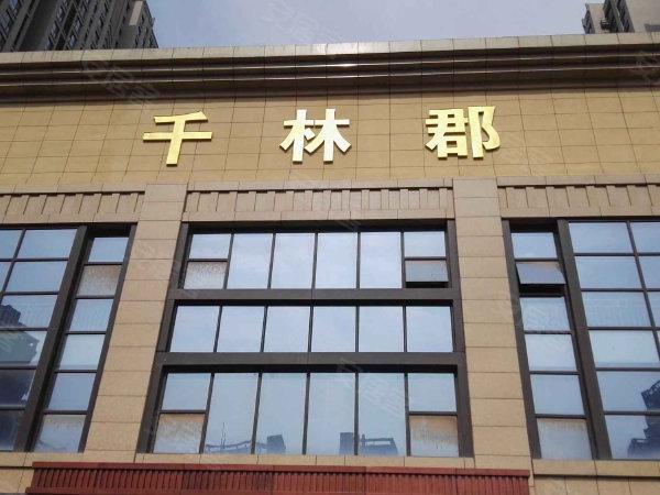 曲江千林郡户型图实景图片