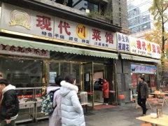 十字路口成熟大开间,川菜馆年租20万,双证立马过户