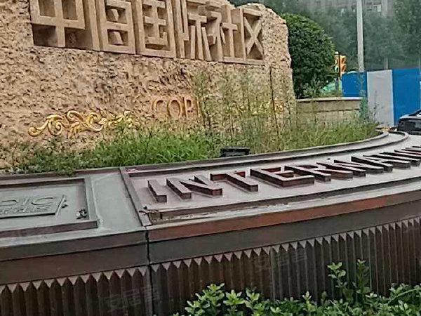 中海国际社区户型图实景图片