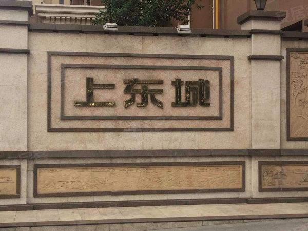 上东城户型图实景图片