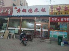 饭店转让位于青山区文学道与互助道交叉口路南50米