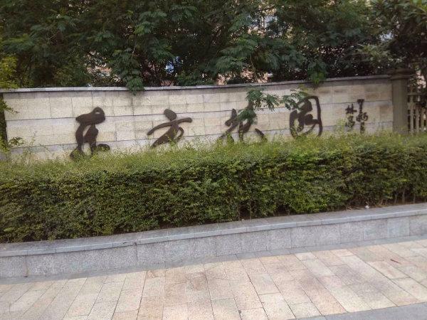 东方花园户型图实景图片