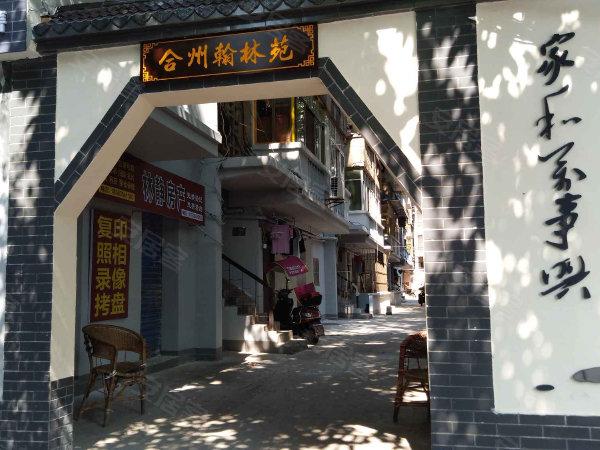 合川翰林苑户型图实景图片