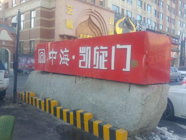 中海凯旋门户型图实景图片