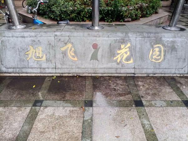 旭飞花园户型图实景图片