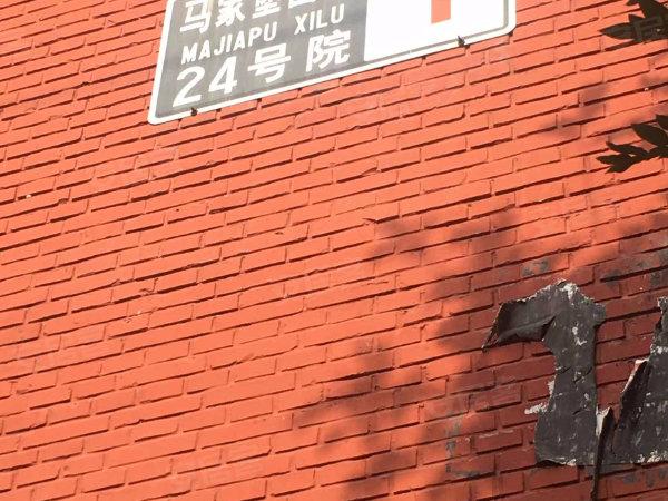 马家堡西路24号院户型图实景图片