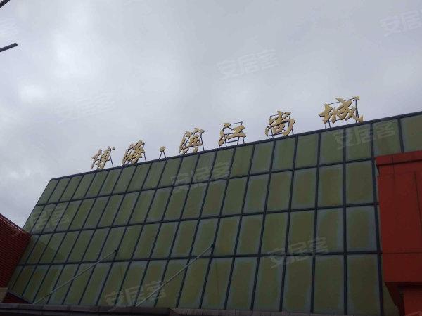博海尚城户型图实景图片