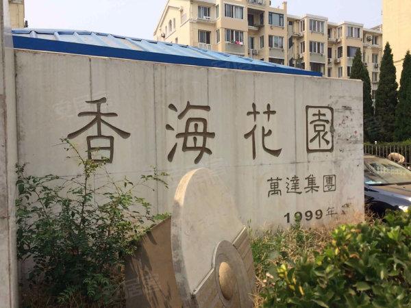 香海花園戶型圖實景圖片