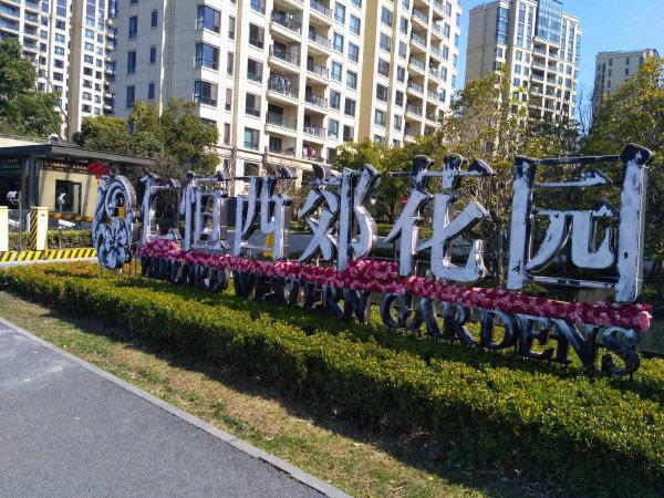 仁恒西郊花园户型图实景图片