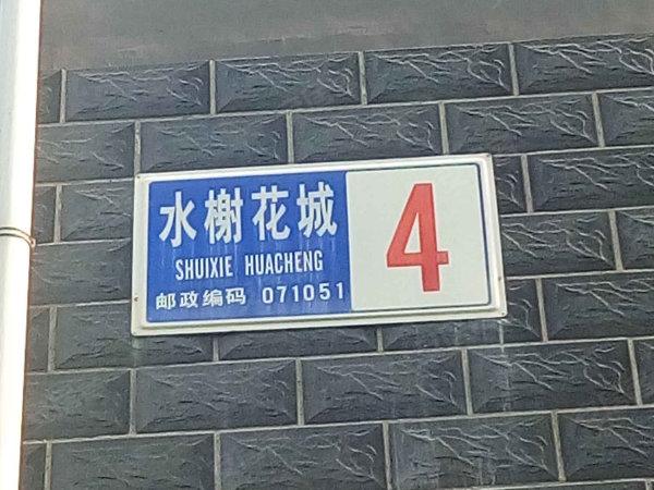 水榭花城户型图实景图片