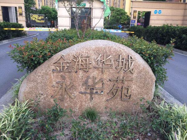 金海华城永华苑户型图实景图片