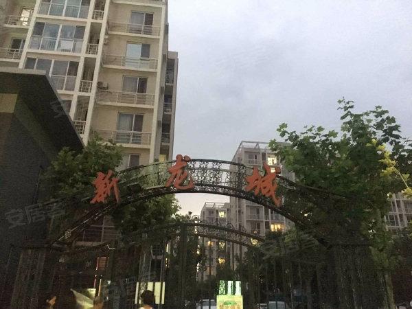 新龙城户型图实景图片