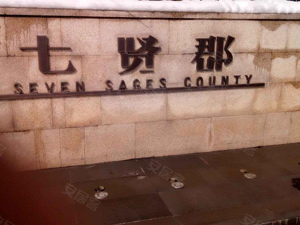 良渚文化村七贤郡户型图实景图片