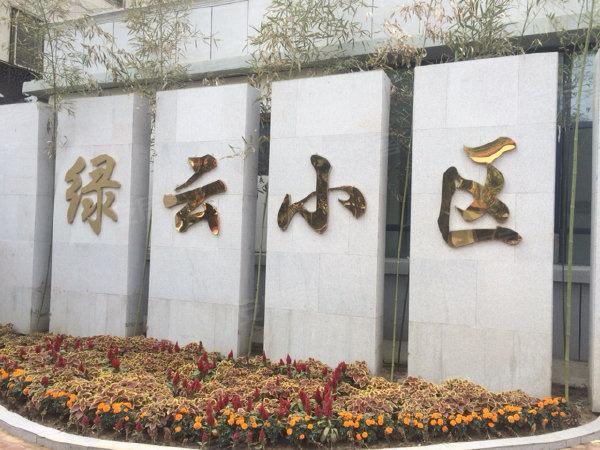 綠云小區陽春里戶型圖實景圖片