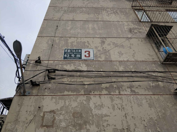 西直门北大街43号院户型图实景图片