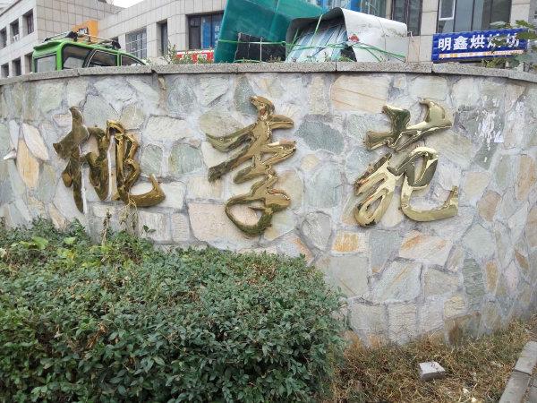 阳光四季城桃李苑户型图实景图片