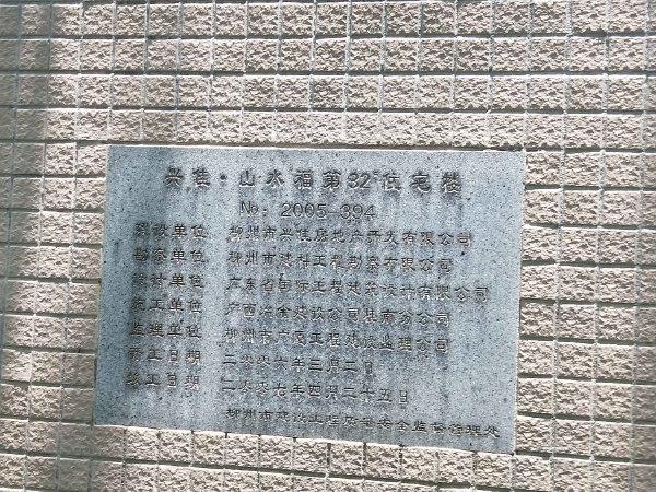 兴佳山水福第户型图实景图片