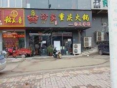 光明路北段 渝家重庆火锅店转让,转让费面议。