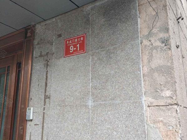 阜成门南大街小区户型图实景图片