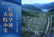 [杭州周边]银润蓝城天使小镇