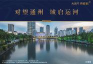 [香河]大运河孔雀城学府公园