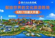 [郑州周边]开封恒大文化旅游城