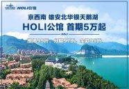 [北京周边]华银天鹅湖国际生态城