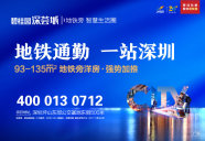 [深圳周边]碧桂园深荟城