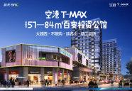 [双流]蓝光T-MAX