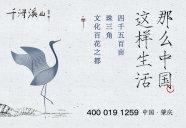 [广州周边]绿地千浔溪山