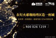 [上海周边]绿地海湾