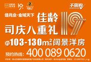 [广州周边]佳兆业金域天下