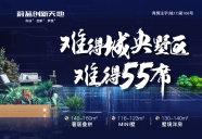 [城阳区]蔚蓝创新天地