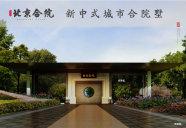 [顺义]北京城建•北京合院