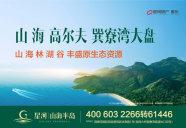 [惠东县]星河山海半岛一期