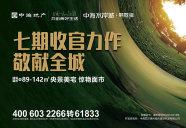 [惠城]中海水岸城