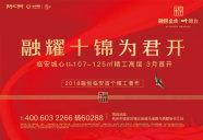 [临安]融创金成十锦台