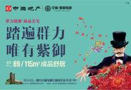 [道里]中海紫御观邸