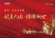 [东湖高新]和昌光谷未来城