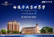 [北京周边]盈时•迪奥维拉•长城