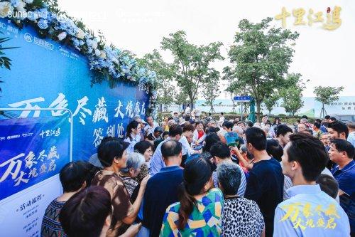 江湾始鉴 橙心如意   十里江湾城市会客厅璀璨绽放