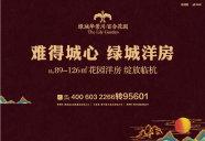 [杭州周边]绿城华景川百合花园