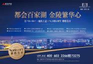 [江宁]融信城市之窗