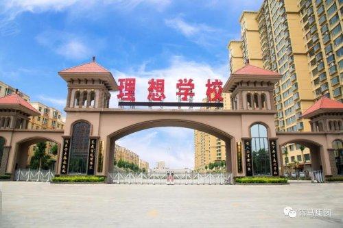 鑫马·理想学府 |打造菁英教育体系